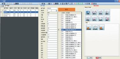 华高-ERP系统 智能管理