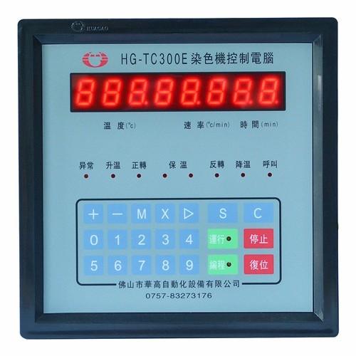 华高HG-TC300E染色机控制电脑