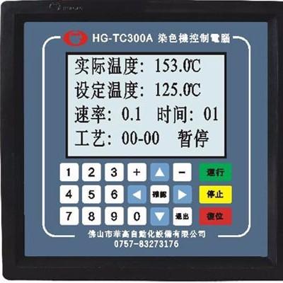 HG-TC300A染色机控制电脑