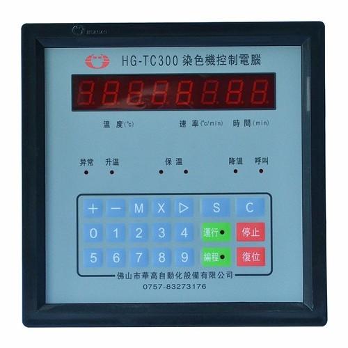 华高HG-TC300染色机控制电脑