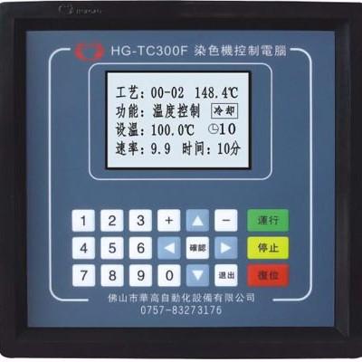 HG-TC300F染色机控制电脑