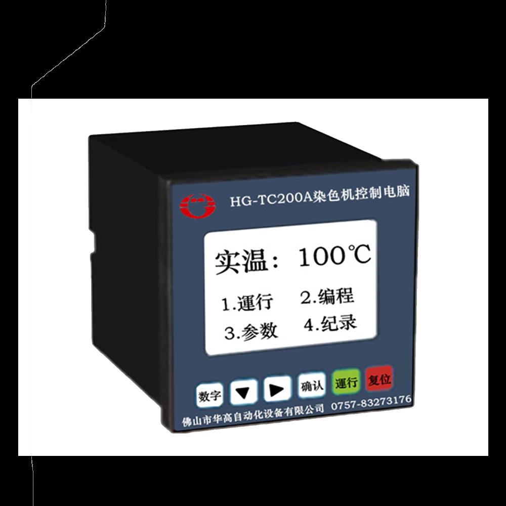 华高HG-TC200A染色机控制电脑