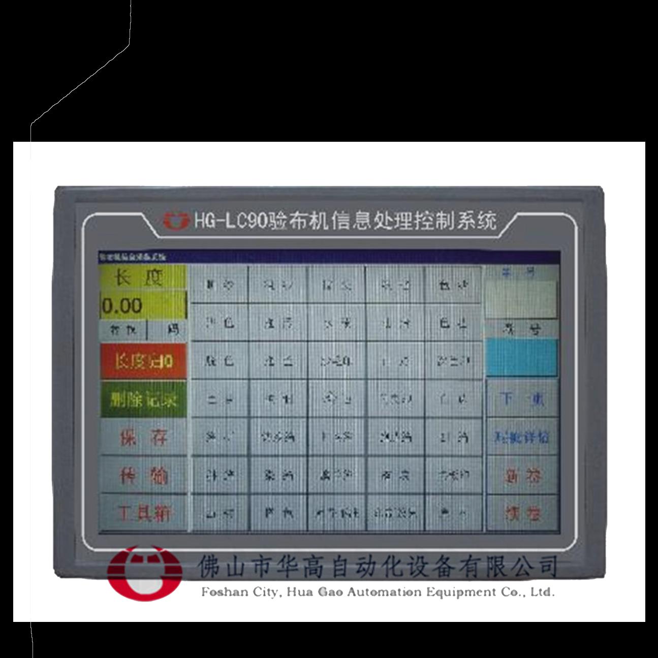 华高验布机控制管理信息系统HG-LC90