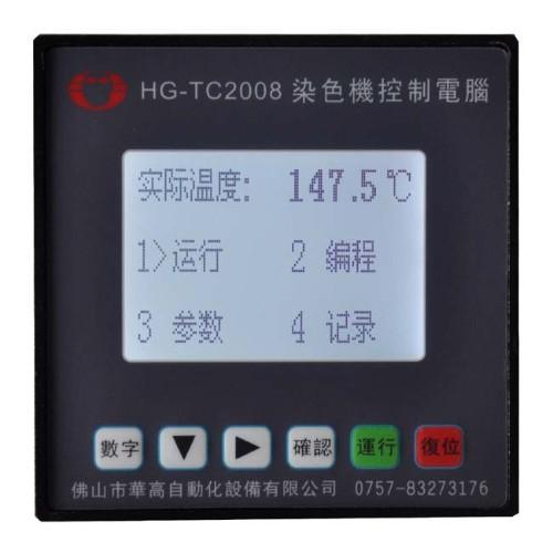 HG-TC2008小样机控制电脑