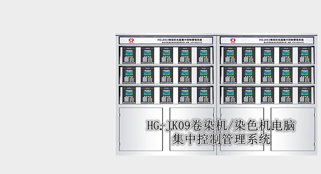 华高卷染机/染色机中央监控管理系统HG-JK9