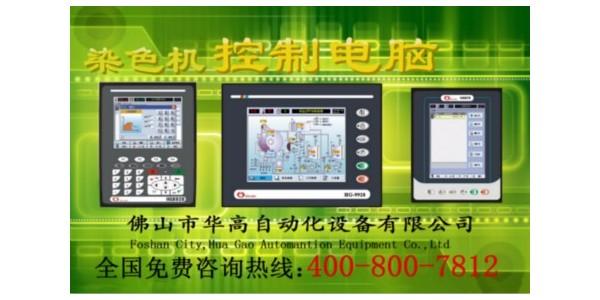 大屏幕/触摸屏/以太网染色机电脑,首选华高自动化