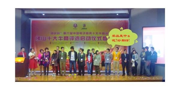 佛山十大牛商经验分享会——中国印染控制第一品牌华高