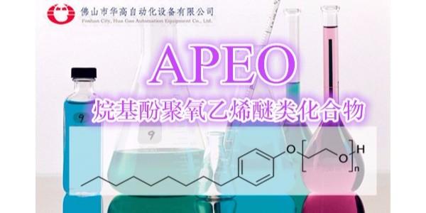 什么是APEO——华高助剂自动称量