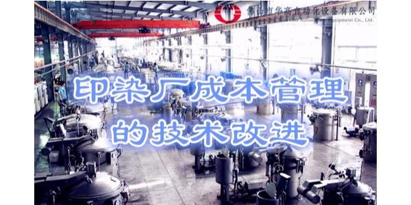 印染厂成本管理的技术改进——华高染色电脑