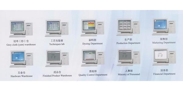 HG-10印染企业管理系统(ERP)——华高自动化染色机控制电脑