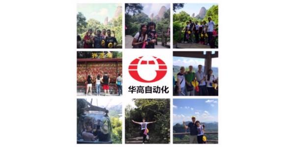 登丹霞山,怡华高情——华高自动化2017年年度旅游活动
