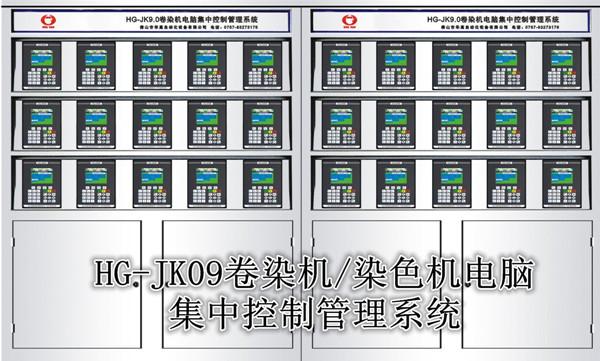 华高卷染机染色机中央监控管理系统HG-JK9