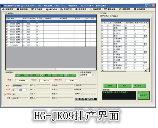 华高卷染机染色机中央监控管理系统