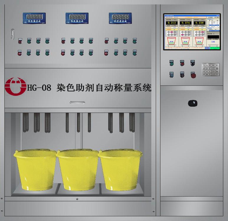 HG-08染色助剂自动称量系统