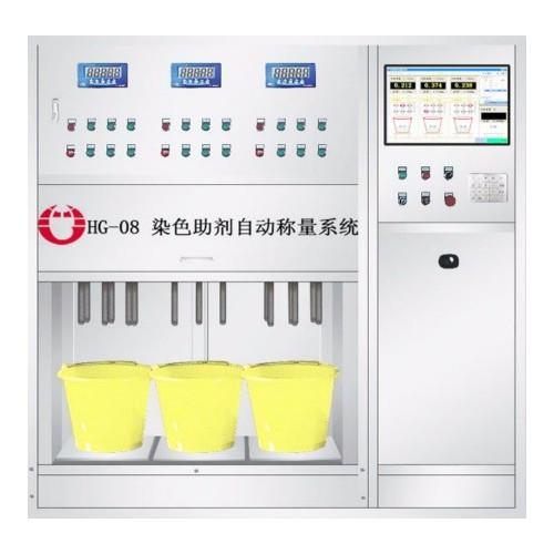 HG-08 染色助剂自动称量系统