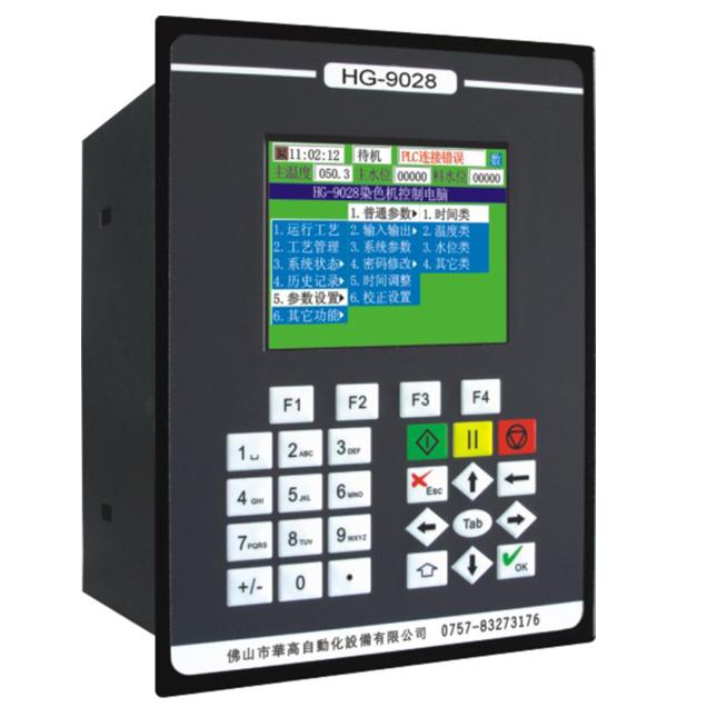 华高HG-9028染色机控制电脑