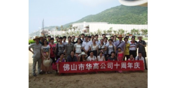 华高公司10周年庆祝活动