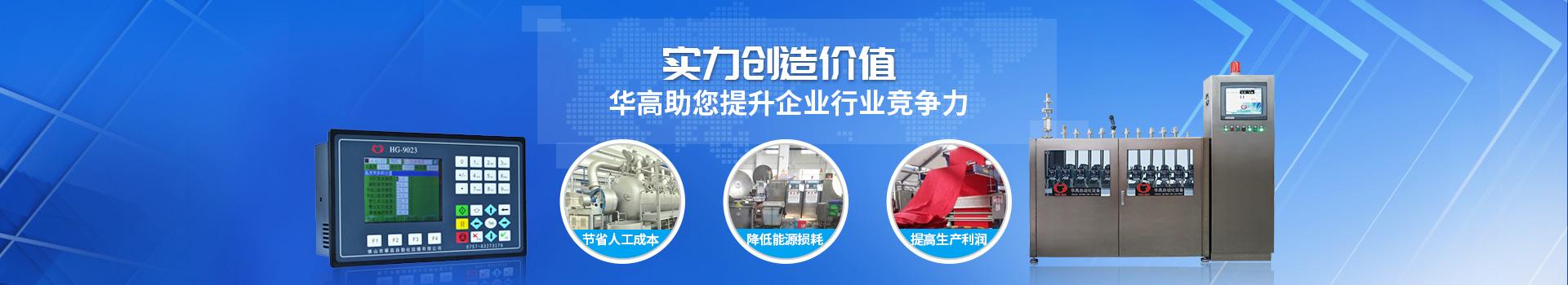 华高自动化-实力创造价值,提升企业行业竞争力