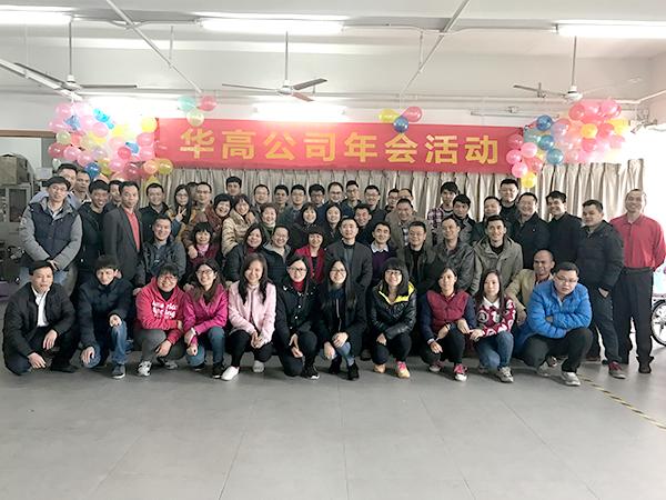 华高自动化-年会活动