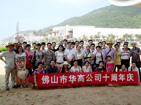 华高自动化-庆祝风采