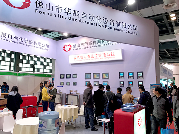 华高自动化-上海世博会展览