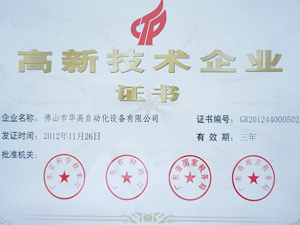 华高自动化-高新技术企业证书