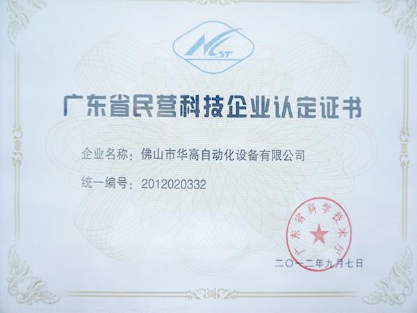 华高自动化-企业证书