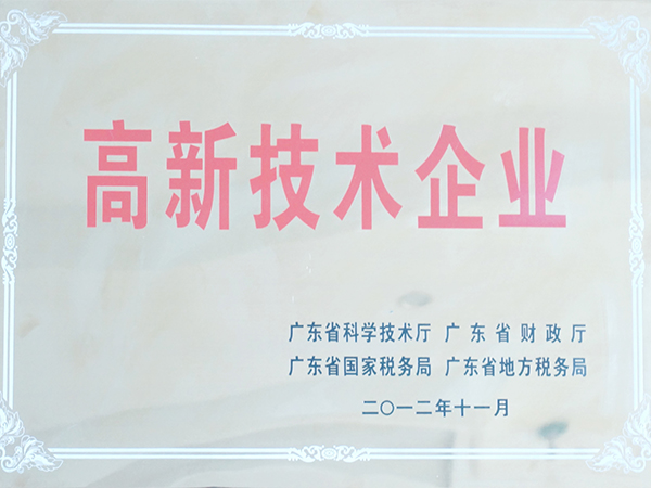 华高自动化-荣誉证书