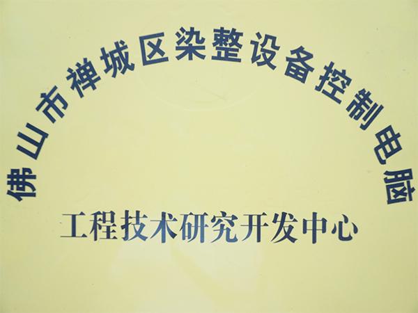 华高自动化-资质证书