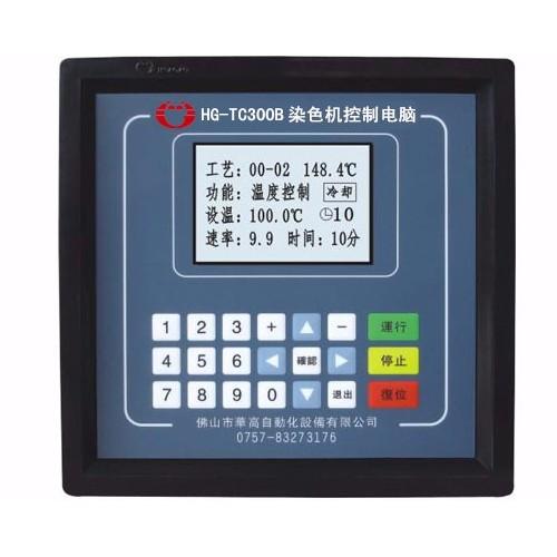 HG-TC300B染色机控制电脑