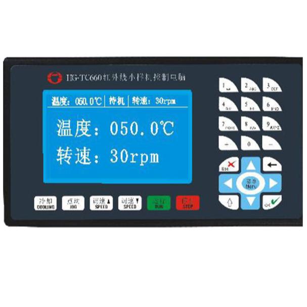 HG-TC660红外线小样机控制电脑
