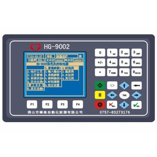 HG-9002染色机控制电脑