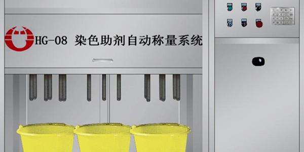 华高自动化为您推荐染色助剂自动称量系统