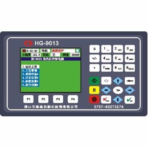 HG-9013 红外线小样机控制电脑