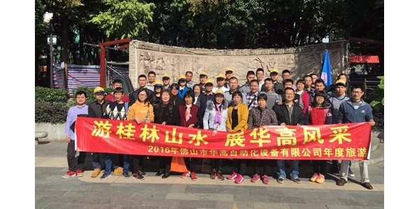 游桂林山水,展华高风采——华高自动化2016年年度旅游活动