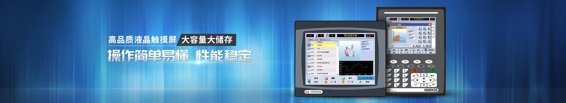 华高自动化-高品质液晶触摸屏,大容量大储存