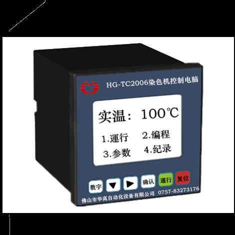 华高HG-TC2006小样机控制电脑
