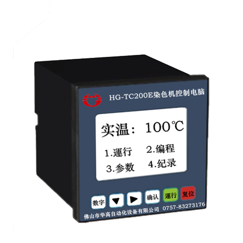 华高HG-TC200E小样机控制电脑