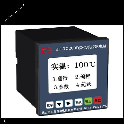 华高HG-TC200D红外线小样机控制电脑