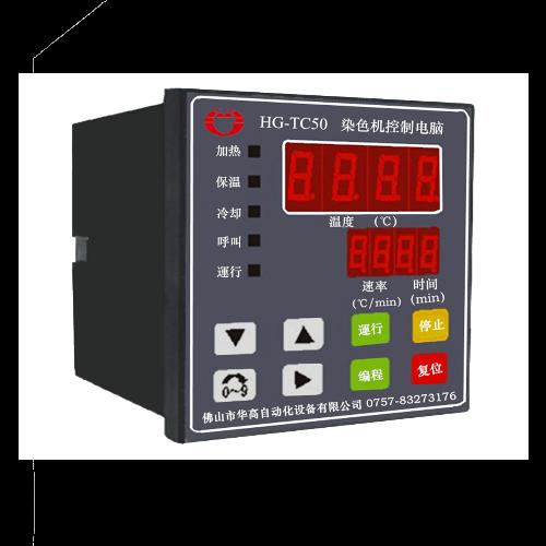HG-TC50染色机控制电脑