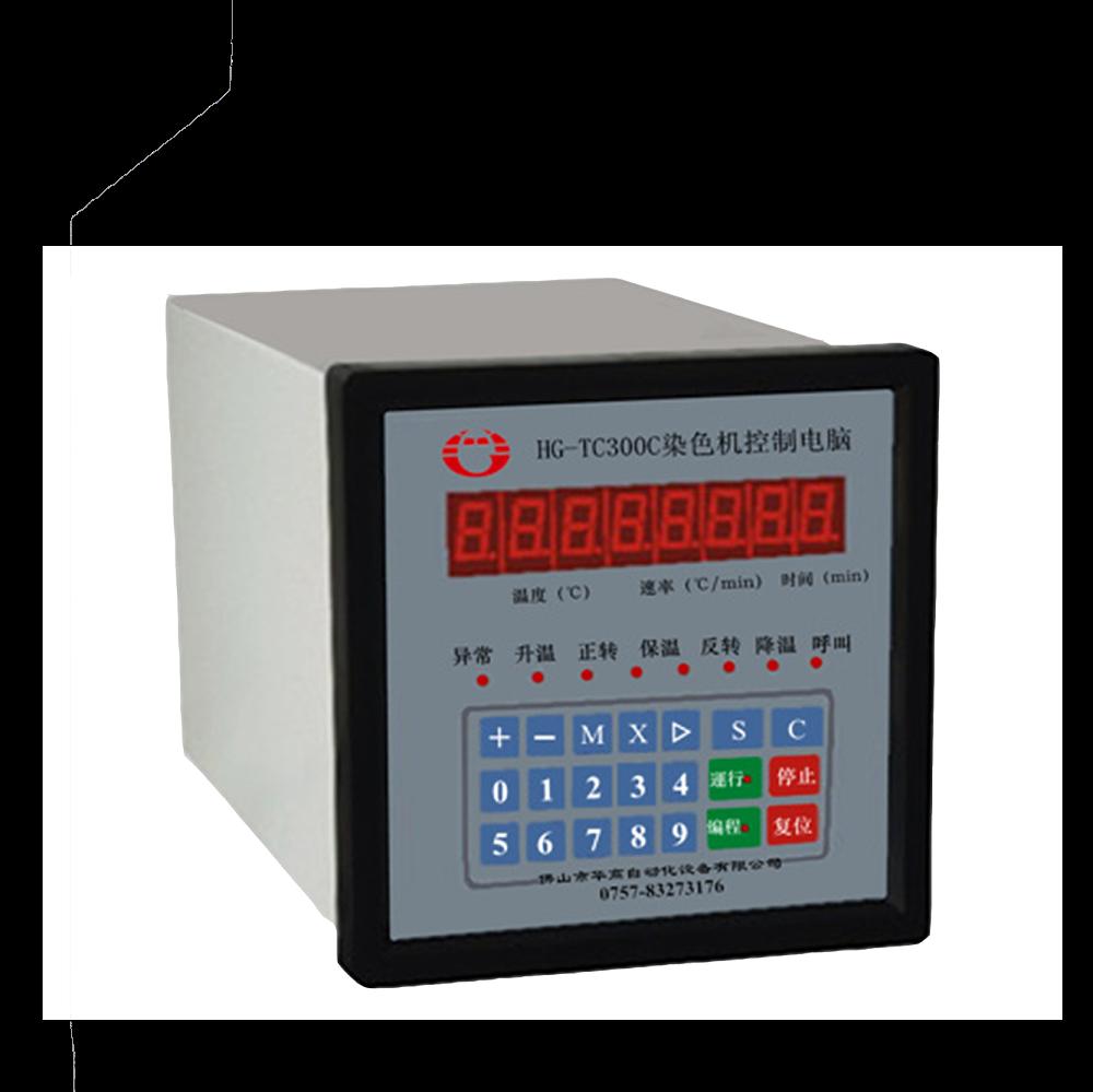 华高HG-TC300C染色机控制电脑