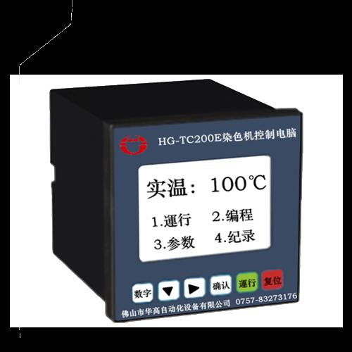 华高HG-TC200E染色机控制电脑