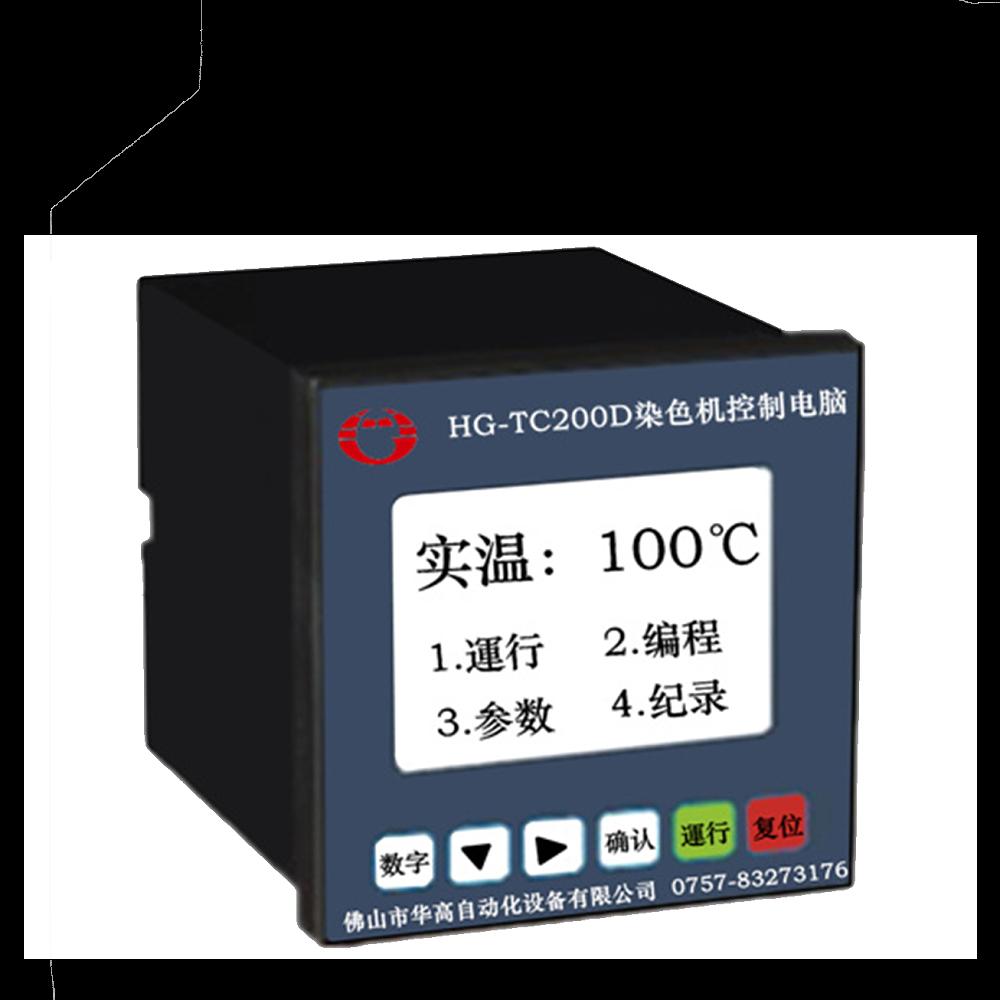华高HG-TC200D染色机控制电脑