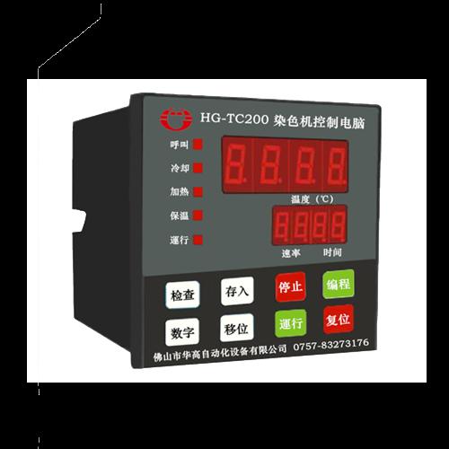 HG-TC200小样机控制电脑