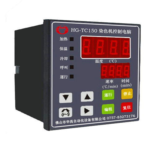 HG-TC150染色机控制电脑
