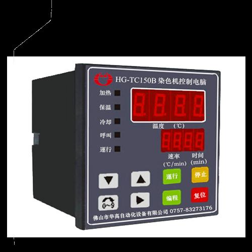 HG-TC150B小样机控制电脑