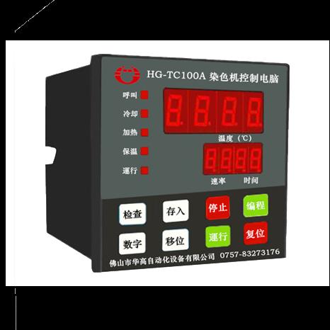 HG-TC100A小样机控制电脑